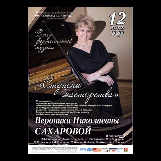 «Ступени мастерства»: концерт фортепианной музыки