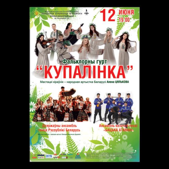 """Фольклорная группа """"Купалинка"""""""