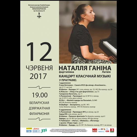 Концерт фортепианной музыки: Наталья Ганина (Латвия)