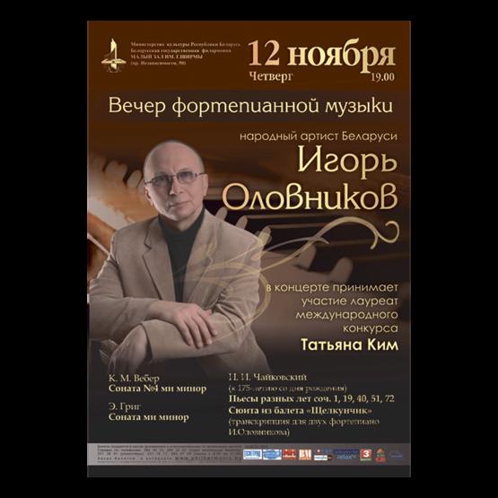 Белорусская музыкальная осень: Вечер фортепианной музыки