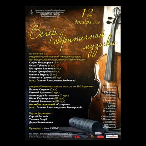 Вечер скрипичной музыки