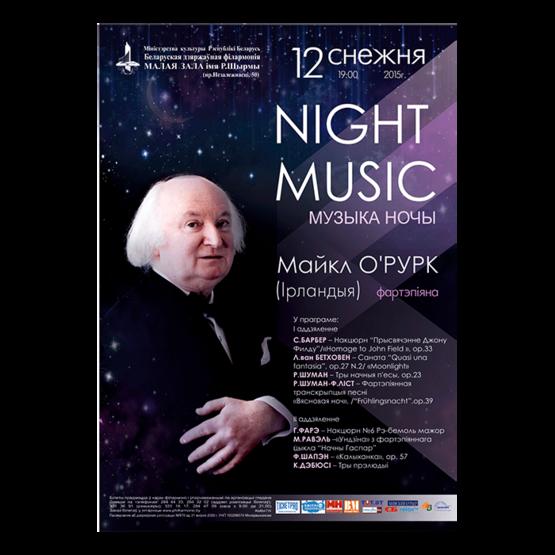 """""""Музыка ночи"""""""