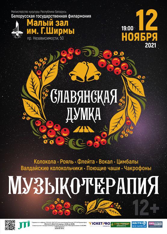 «Музыкотерапия. Славянская думка»