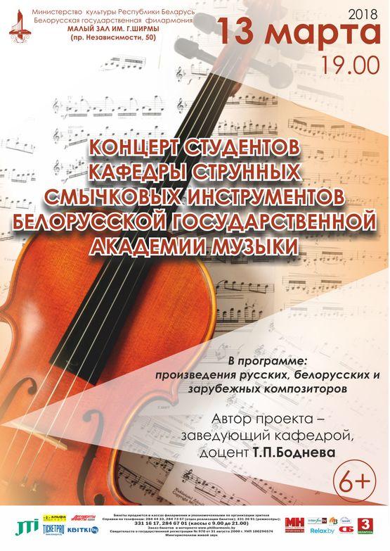 Концерт студентов кафедры струнных смычковых инструментов  Белорусской государственной академии музыки