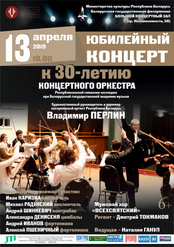 Юбилей концертного оркестра Республиканской гимназии-колледжа при БГАМ
