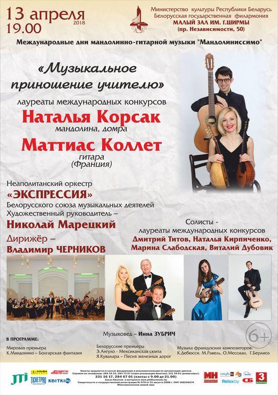 «Музыкальное приношение Учителю»: Наталья Корсак (мандолина, домра), Маттиас Коллет (гитара, Франция)