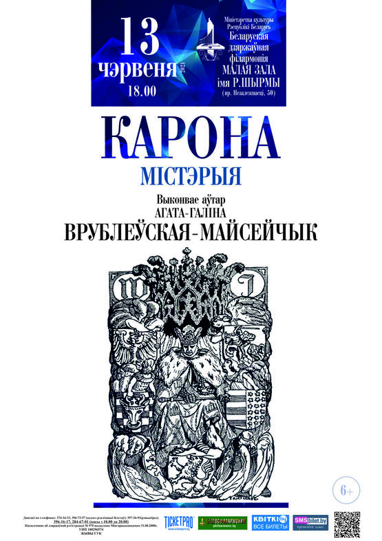 Вечер поэзии: Галина Мойсейчик