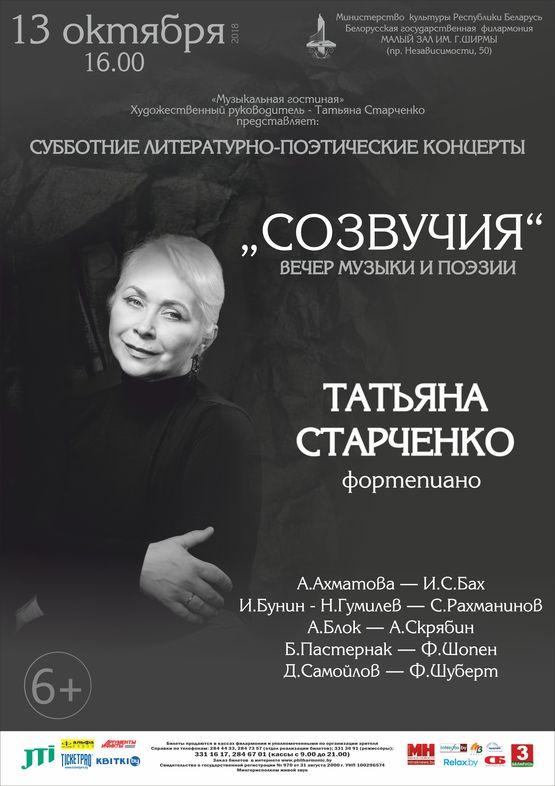 Субботние литературно-поэтические концерты: Татьяна Старченко