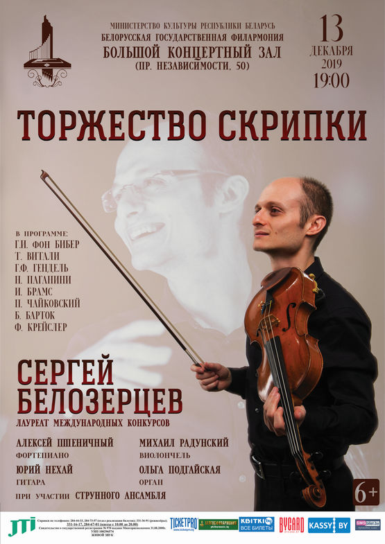 «Торжество скрипки»: Сергей Белозерцев