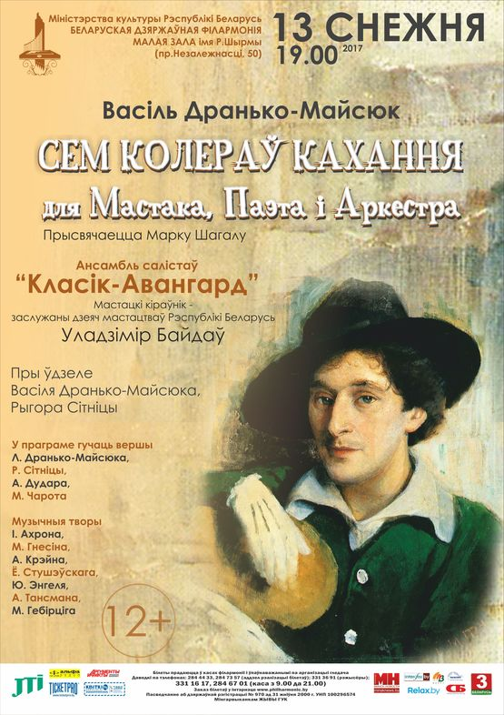 """""""Сем колераў кахання  для Шагала, Паэта і Аркестра"""""""