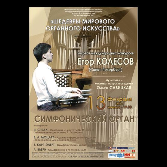 """""""Симфонический орган"""""""