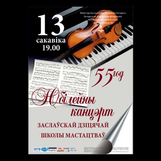 Юбилейный концерт Заславской детской школы искусств