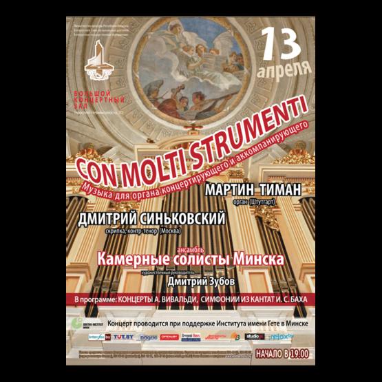 """Con molti strumenti"": Музыка для органа с концертирующими и сопровождающими инструментами"
