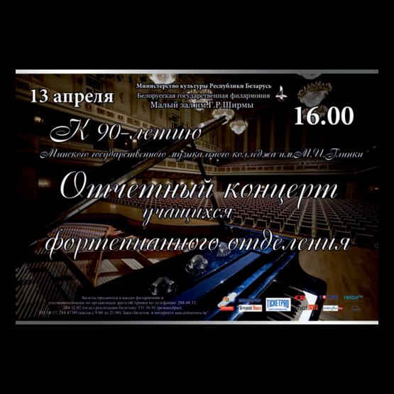 Концерт учащихся фортепианного отделения Минского государственного музыкального колледжа им.М.Глинки