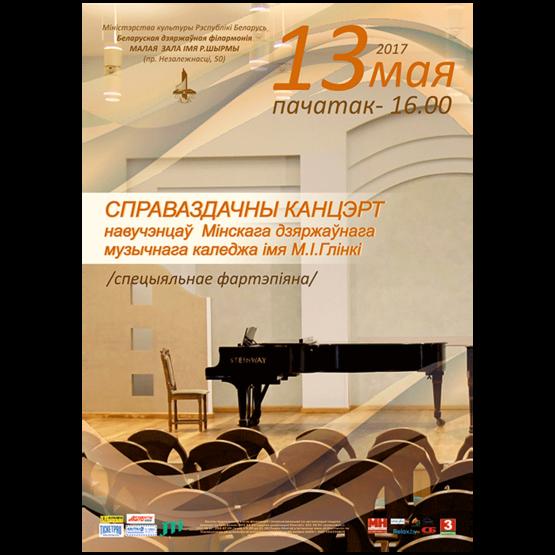 Отчетный концерт учащихся Минского государственного колледжа им. М.Глинки (фортепиано)