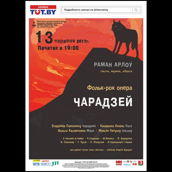 """Внимание! Концерт ПЕРЕНЕСЕН на 14 сентября! Фольк-рок опера """"Чарадзей"""""""