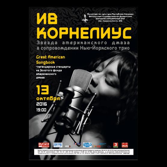 Ив Корнелиус: звезда американского джаза в сопровождении Нью-Йоркского трио