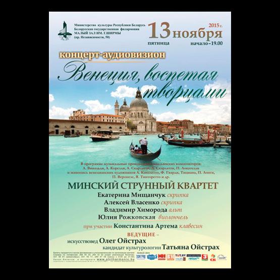 """Белорусская музыкальная осень: """"Венеция, воспетая творцами"""""""