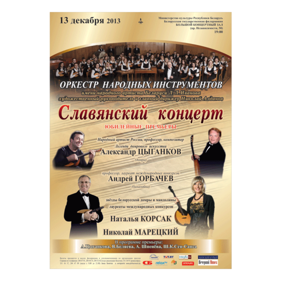 Вечер премьер: Оркестр народных инструментов Могилевской областной филармонии