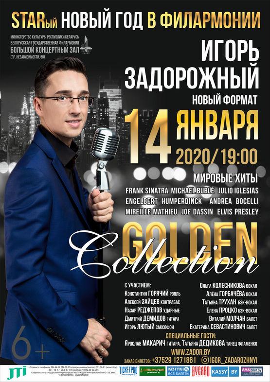 Старый Новый год в филармонии: Игорь Задорожный