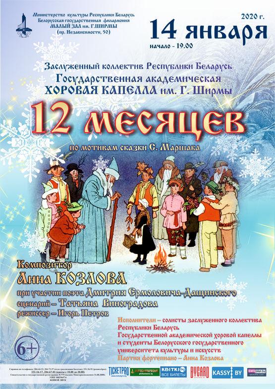 14.01. Музыкальная сказка «Двенадцать месяцев» Анны Козловой