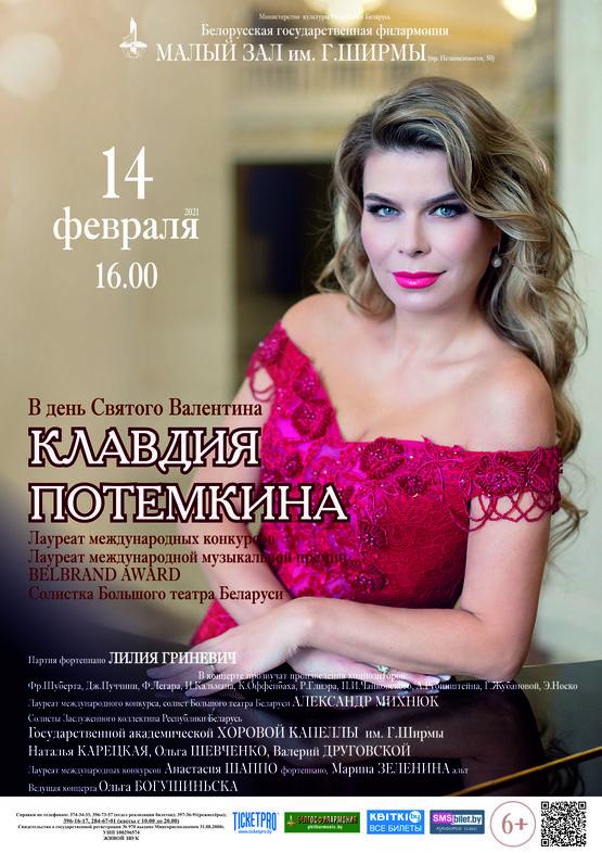 Ко дню святого Валентина: Клавдия Потемкина (сопрано)