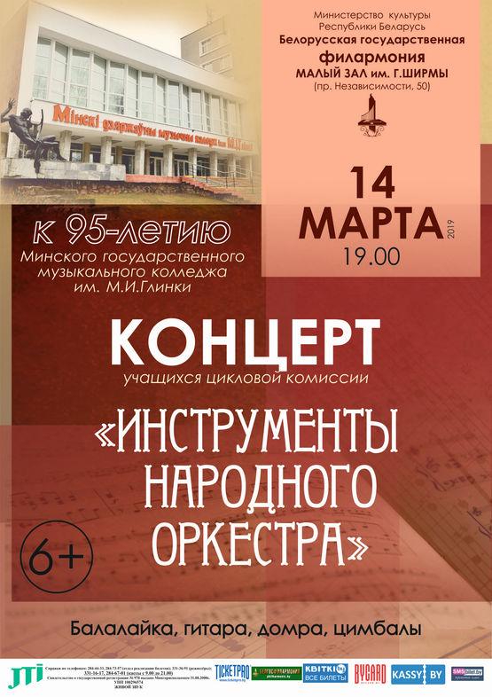 Концерт учащихся отделения струнных народных инструментов МГМК им. М.Глинки
