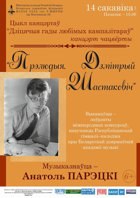 """Cycle of concerts """"The childhood years of the favorite composers"""": """"Prelude. Dmitry Shostakovich"""""""