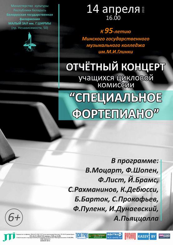 Справаздачны канцэрт фартэпіяннага аддзялення  Мінскага дзяржаўнага музычнага каледжа імя М.І.Глінкі