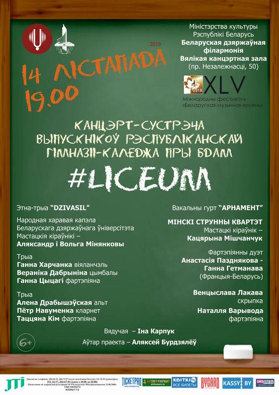 Концерт-встреча выпускников Республиканской гимназии-колледжа при Белорусской государственной академии музыки