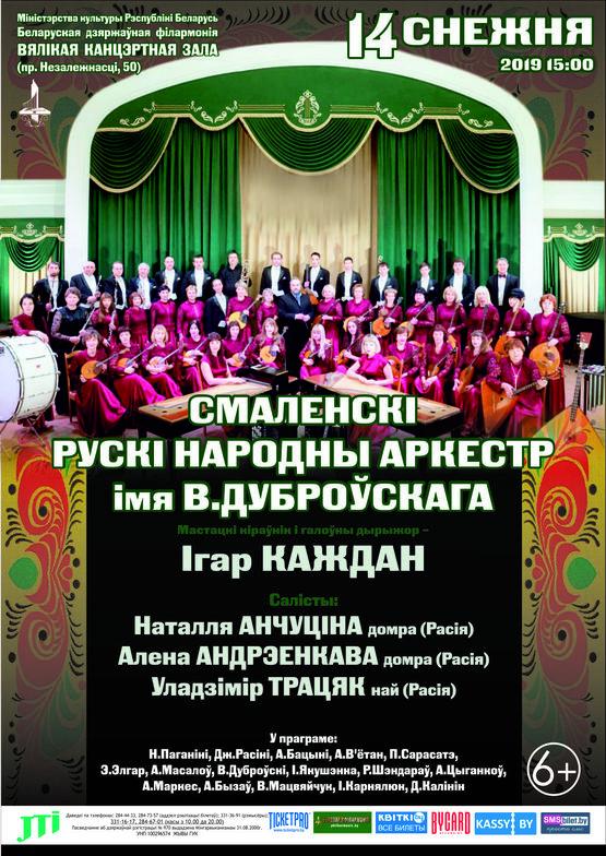 Смоленский русский народный оркестр имени В.П. Дубровского