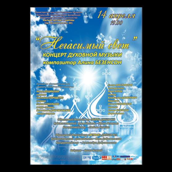 """""""Негасимый свет"""": концерт духовной музыки"""