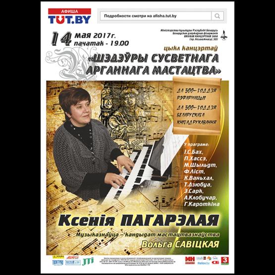 Внимание! Концерт ОТМЕНЁН! «Шедевры мирового органного искусства»: Ксения Погорелая