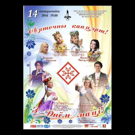 """Праздничный концерт """"С Днём матери!"""""""