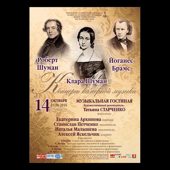 Концерт камерной музыки: Роберт Шуман, Клара Шуман, Иоганнес Брамс