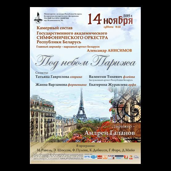 """Белорусская музыкальная осень: """"Под небом Парижа"""""""