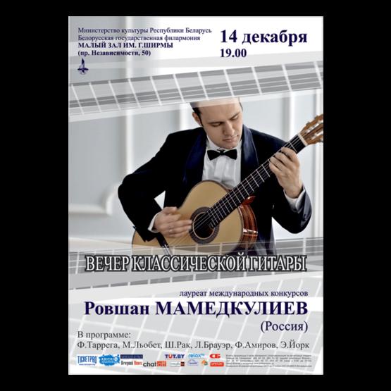 Лауреат международных конкурсов Ровшан Мамедкулиев гитара (Азербайджан, Россия)