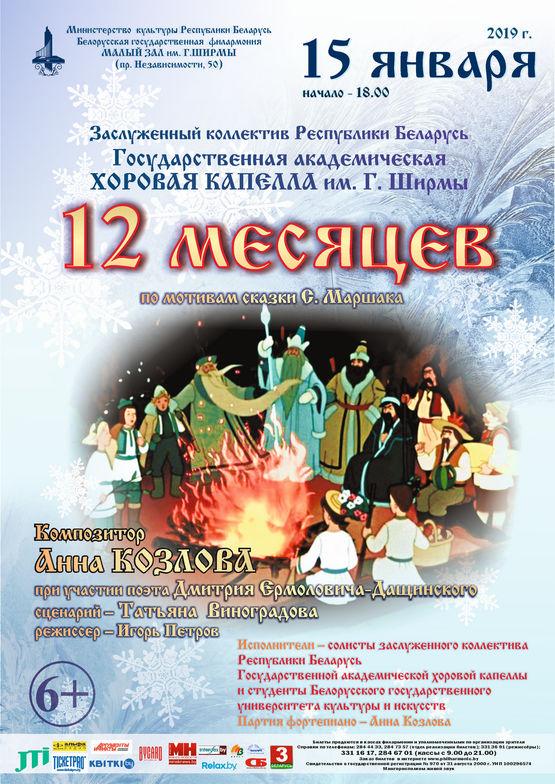 "Анна Козлова: музыкальная сказка ""Двенадцать месяцев"""