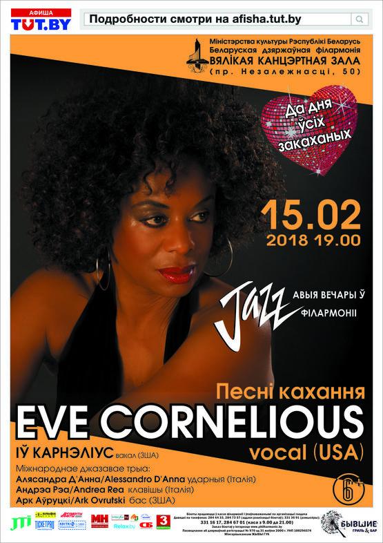 Ив Корнелиус / Eve Cornelious (вокал, США): лучшие джазовые песни о любви