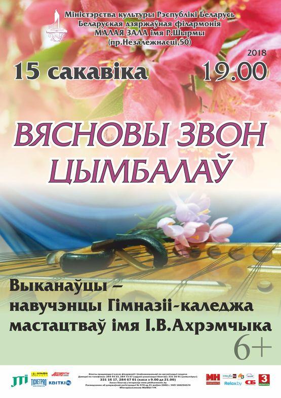 """""""Вясновы звон цымбалаў"""""""