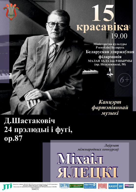 Михаил Елецкий (фортепиано): 24 прелюдии и фуги Д.Шостаковича