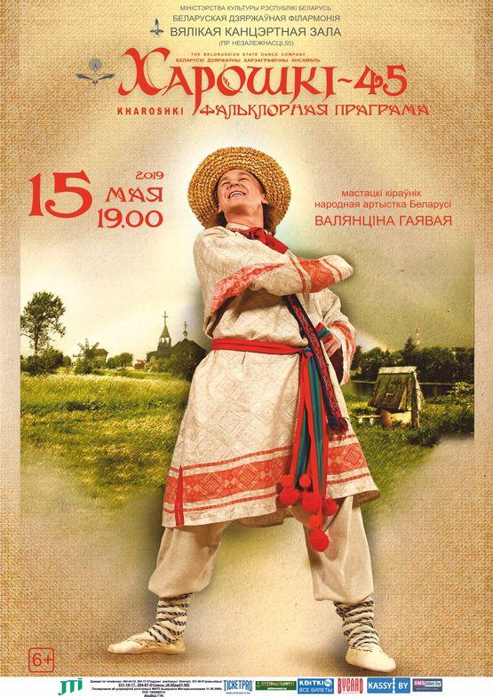 """""""Khoroshki – 45"""""""