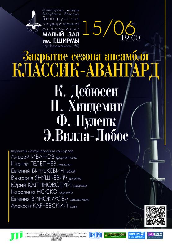 Ансамбль солистов «Классик-Авангард»
