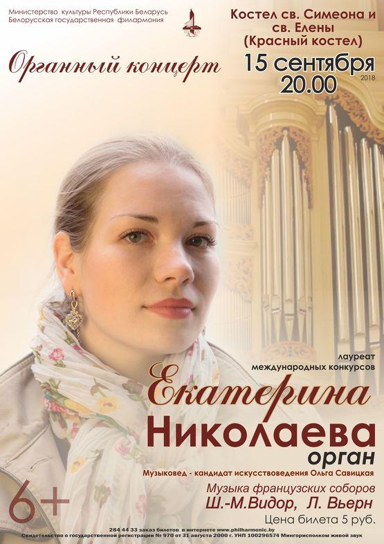 """Концерт органной музыки """"Музыка французских соборов"""""""