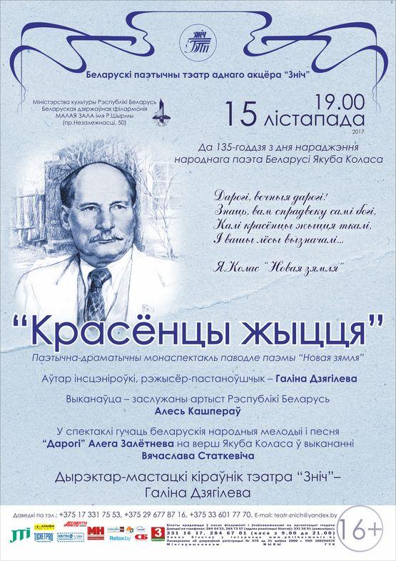 К 135-летию со дня рождения народного поэта Беларуси Якуба Коласа: «Красёнцы жыцця»
