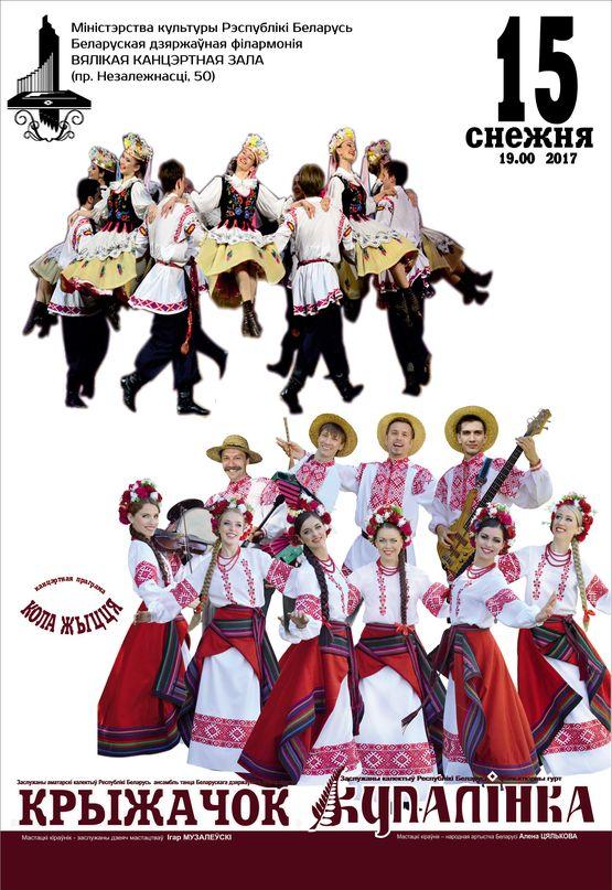 Фольклорная группа «Купалинка»