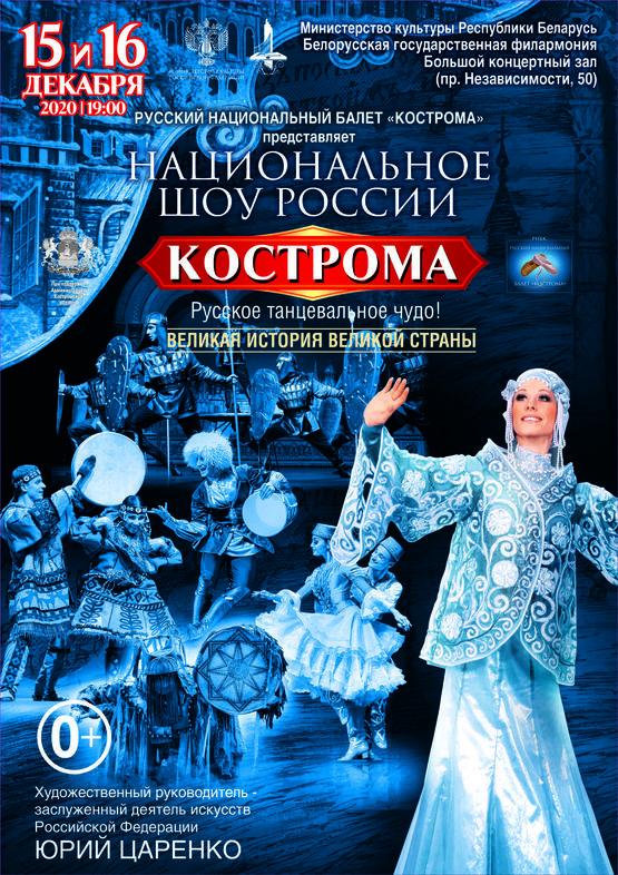"""Рускі нацыянальны балет """"Кастрама"""""""