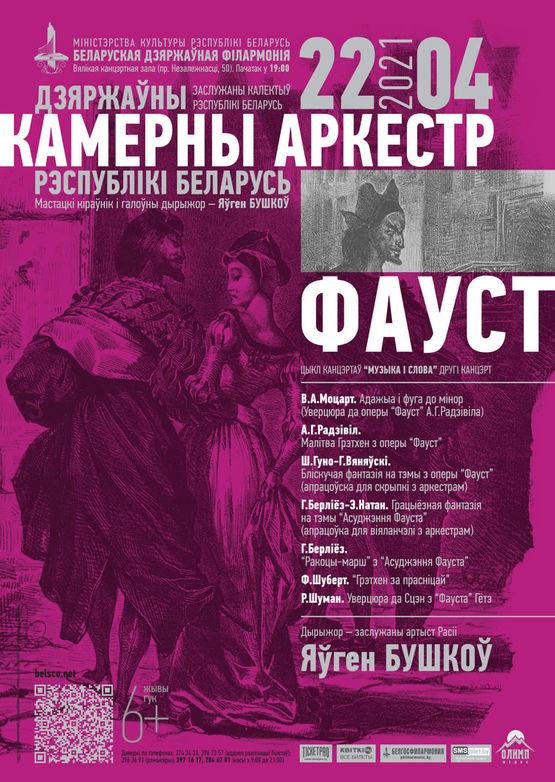 «Фауст»: Государственный камерный оркестр Республики Беларусь