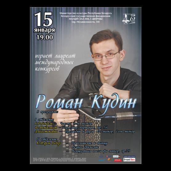 Роман Кудин (баян)