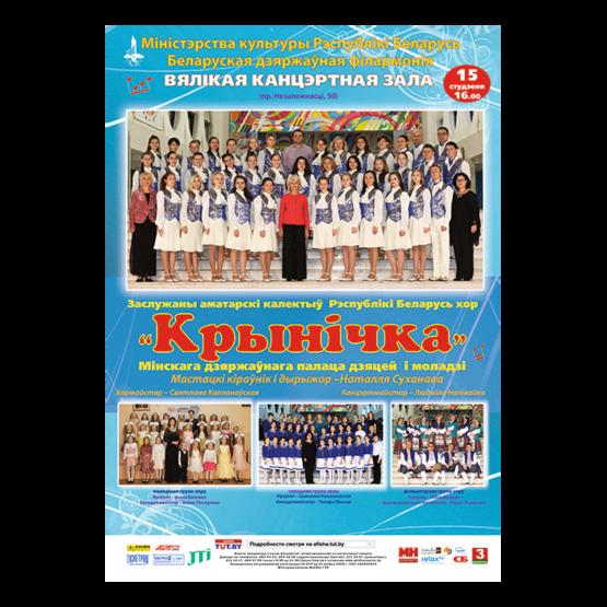 Хор «Крынiчка» Минского государственного дворца детей и молодежи